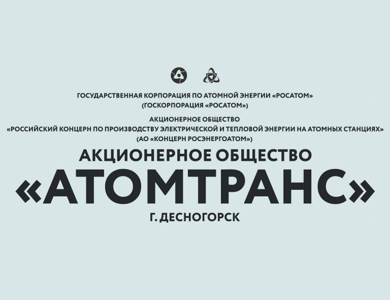 вывеска Атомтранс